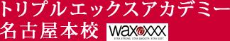 ワックス脱毛 トリプルエックスアカデミー 名古屋本校 【公式サイト】