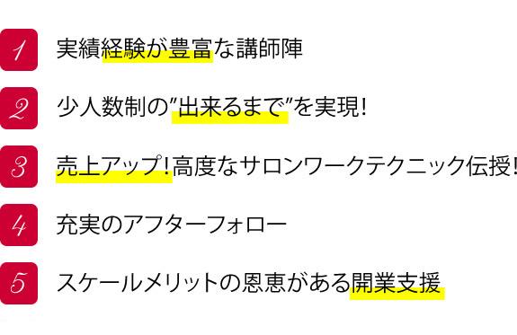 名古屋本校が選ばれる理由!